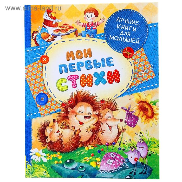 """Лучшие книги для малышей """"Мои первые стихи"""""""