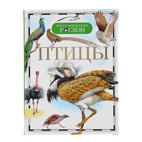 Детская энциклопедия «Птицы»