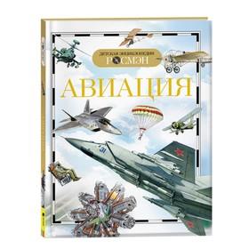 Детская энциклопедия «Авиация»