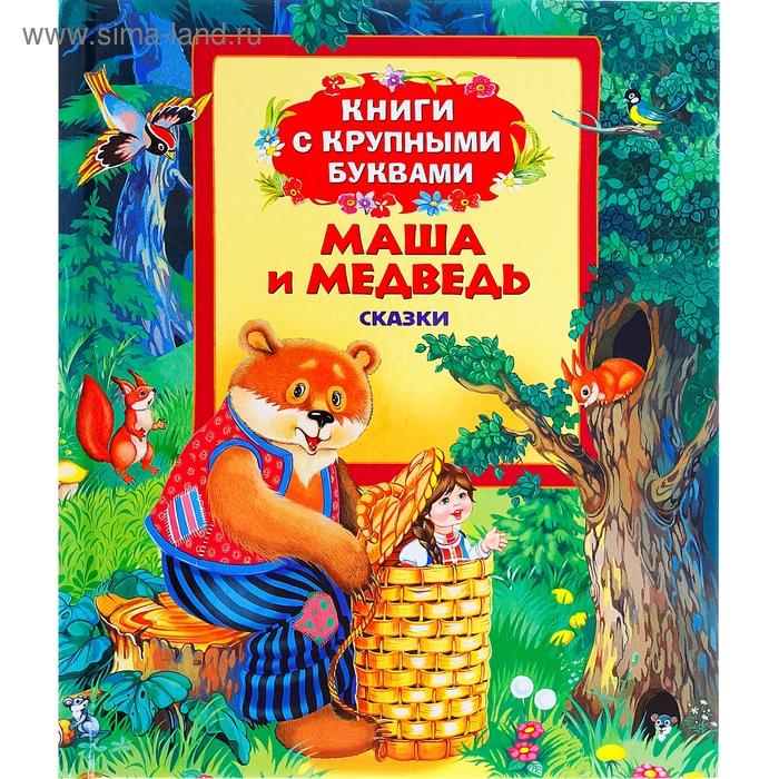 Книги с крупными буквами «Маша и медведь»