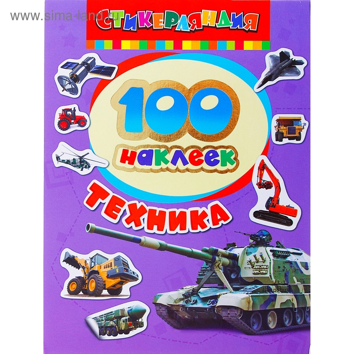 100 наклеек «Техника»