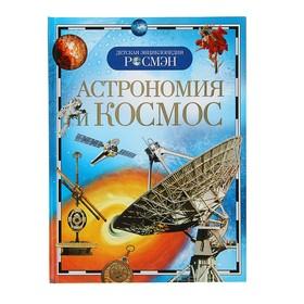 Детская энциклопедия РОСМЭН «Астрономия и космос» Ош