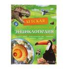 «Детская иллюстрированная энциклопедия»