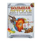 Большая детская энциклопедия «500 событий, фактов, явлений»