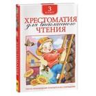 «Хрестоматия для внеклассного чтения. 3 класс