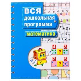 Вся дошкольная программа «Математика» Ош