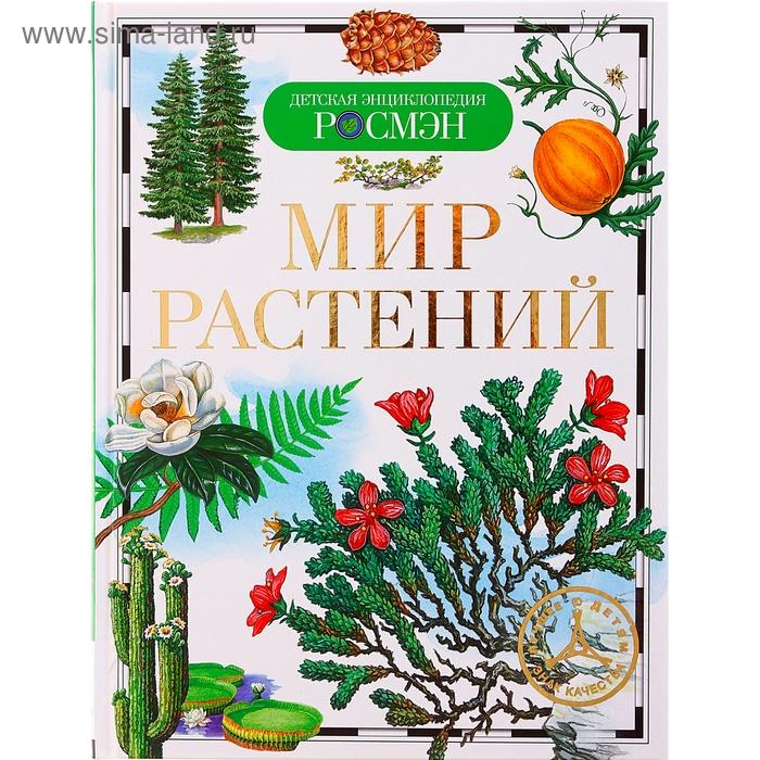"""Детская энциклопедия """"Мир растений"""""""