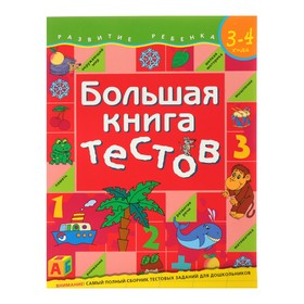 Big book of tests: for children 3-4 years old. Gavrina S.E.