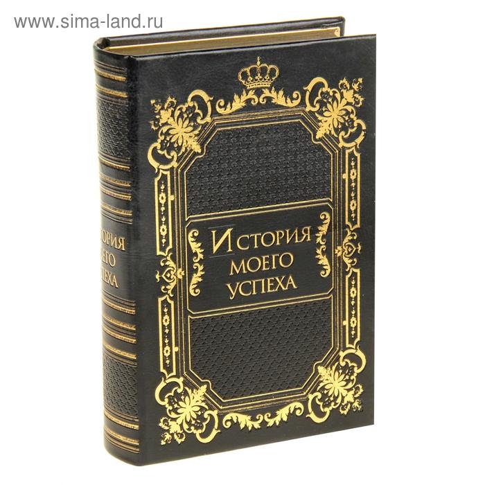 """Шкатулка-книга """"История моего успеха"""""""