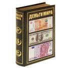 """Книга-сейф """"Деньги мира"""""""