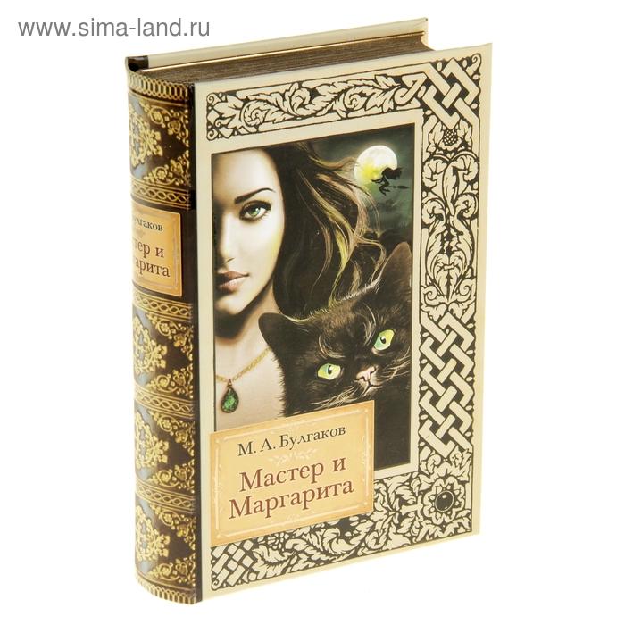 """Шкатулка-книга """"Мастер и Маргарита"""""""