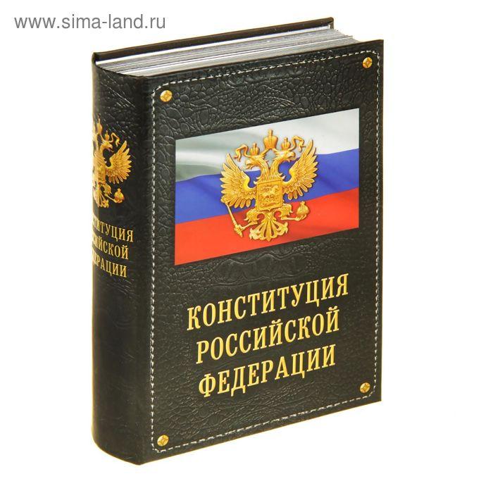 """Книга-сейф """"Конституция Российской Федерации"""""""