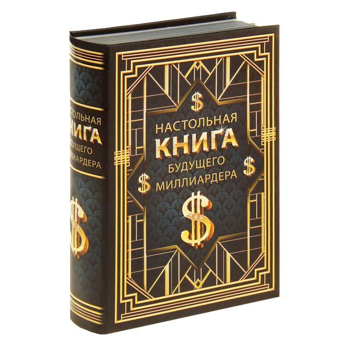 """Книга-сейф """"Настольная книга будущего миллионера"""""""