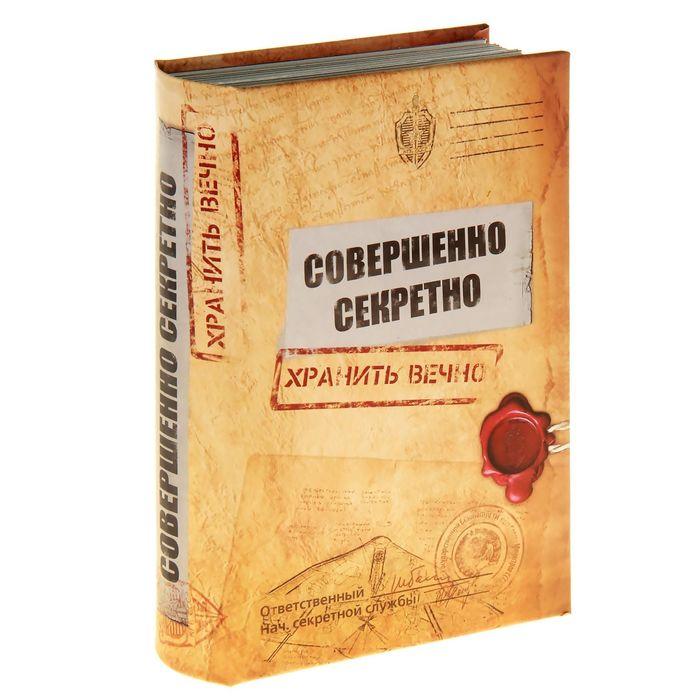 """Книга-сейф """"Совершенно секретно"""""""