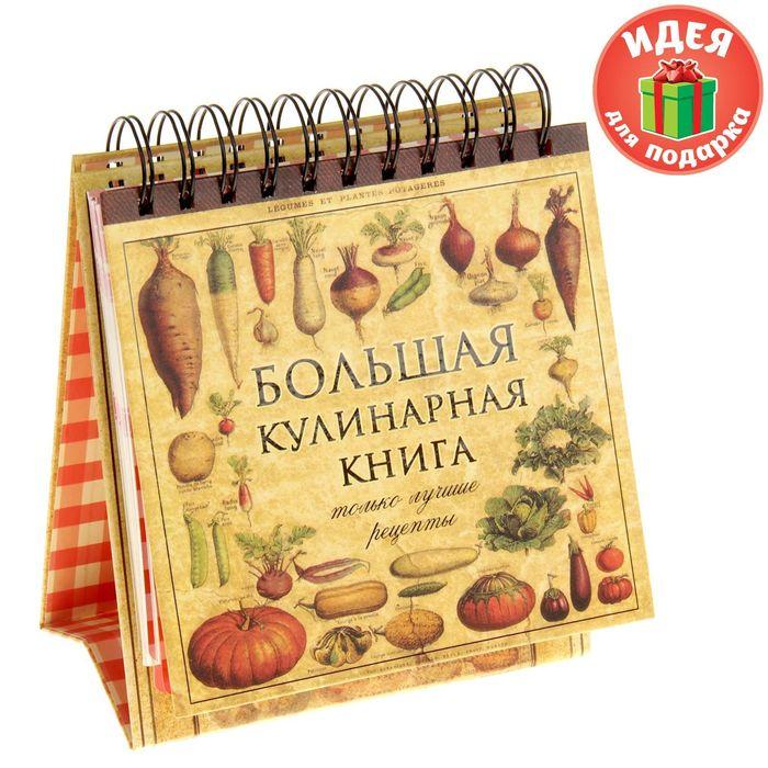 """Кулинарная книга """"Большая кулинарная книга. Только лучшие рецепты"""" 64 листа"""