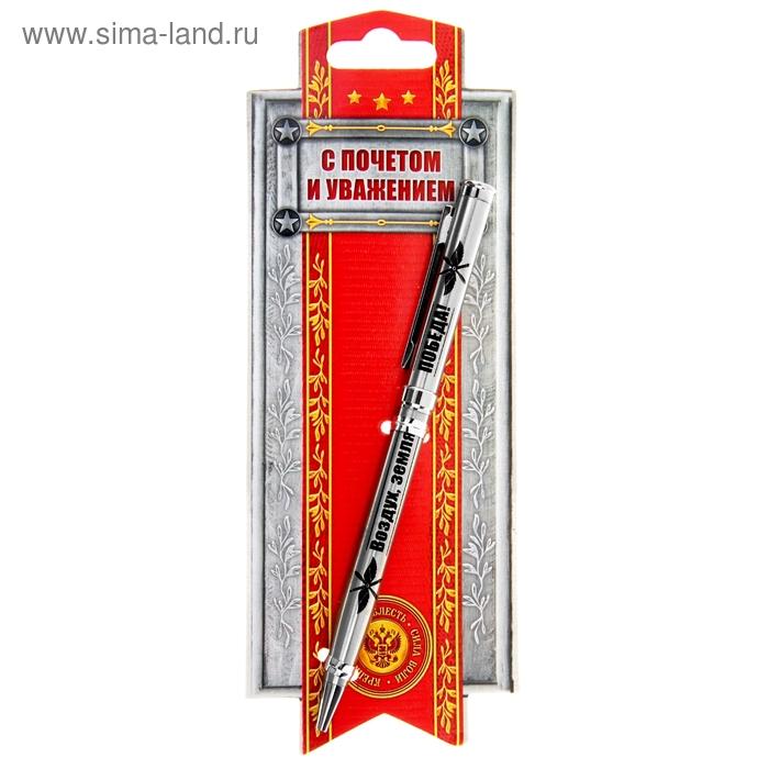 """Ручка подарочная """"Воздух, земля, победа!"""""""