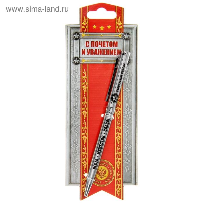 """Ручка подарочная """"Сухопутные войска"""""""