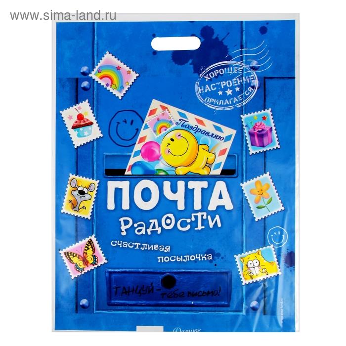 """Пакет подарочный полиэтиленовый """"Почта радости. Счастливая посылочка"""""""