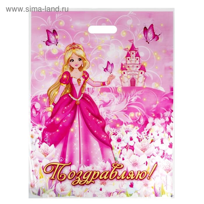 """Пакет подарочный полиэтиленовый """"Принцесса. Поздравляю"""""""