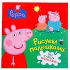 Рисуем пальчиками «Свинка Пеппа»