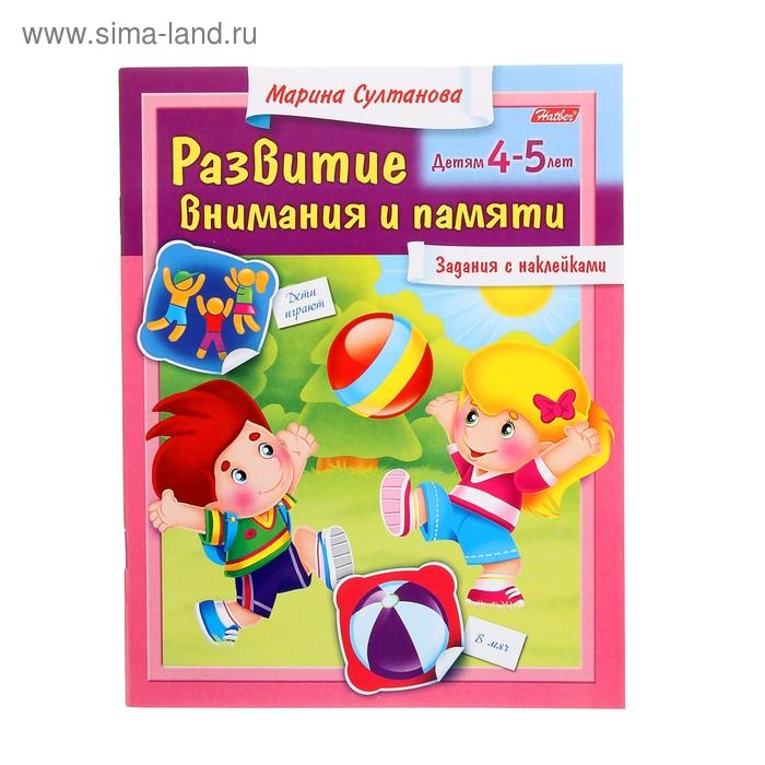 Развитие внимания и памяти Для детей 4-5 лет, с наклейками