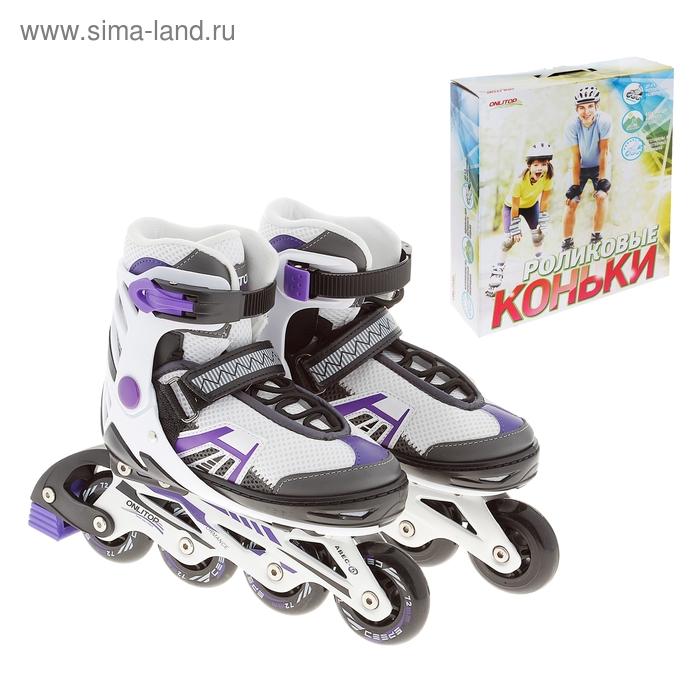 Роликовые коньки раздвижные, ABEC 5, цвет: фиолетовый, размер 35-38