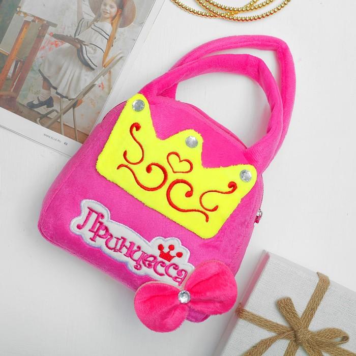 """Мягкая сумочка """"Принцесса"""""""