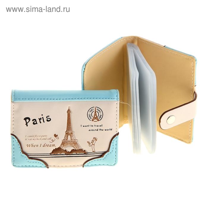 "Визитница ""Париж"", 24 холдера, двойная кнопка, голубой"