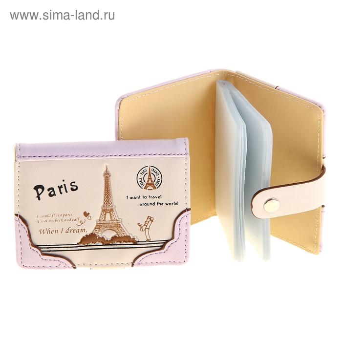 """Визитница """"Париж"""", 24 холдера, двойная кнопка, сиреневый"""