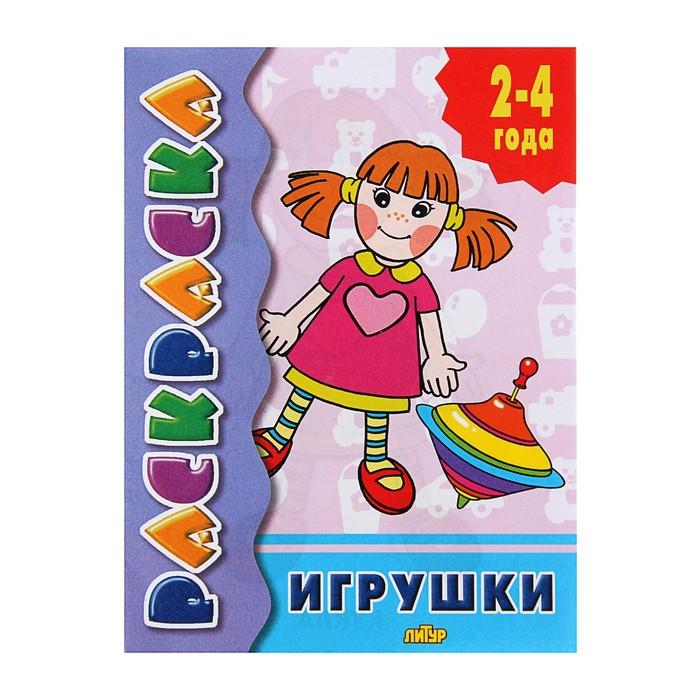 Раскраска для малышей «Игрушки»