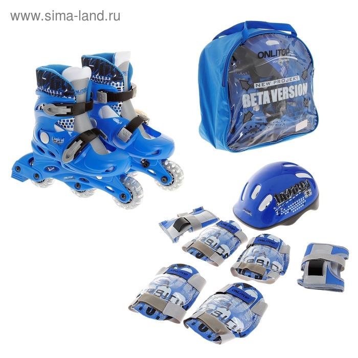 Набор Ролики раздвижные + Защита, колеса PVC 64 мм, пластиковая рама, blue р.31-34