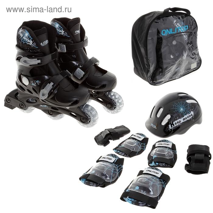 Набор Ролики раздвижные + Защита, колеса PVC 64 мм, пластиковая рама, black р.31-34