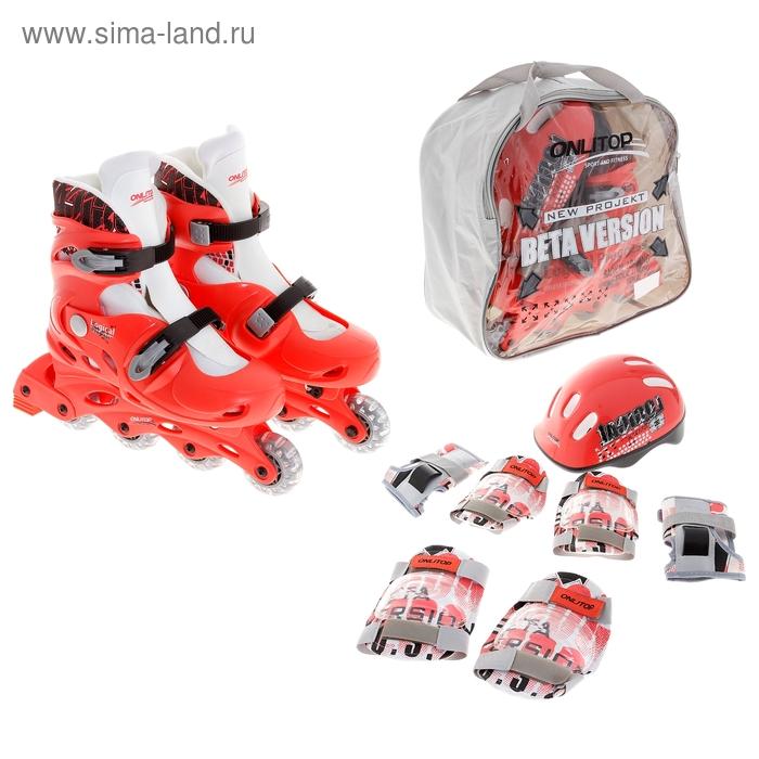 Набор Ролики раздвижные + Защита, колеса PVC 64 мм, пластиковая рама, coral р.35-38