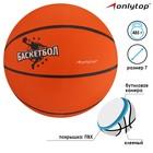 Ball basketball AMR, PVC, size 7
