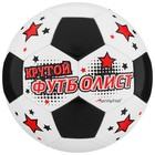"""Soccer ball """"Coolest player"""", 32 panel, PVC with 2 sublayers, machine stitching, size 5"""