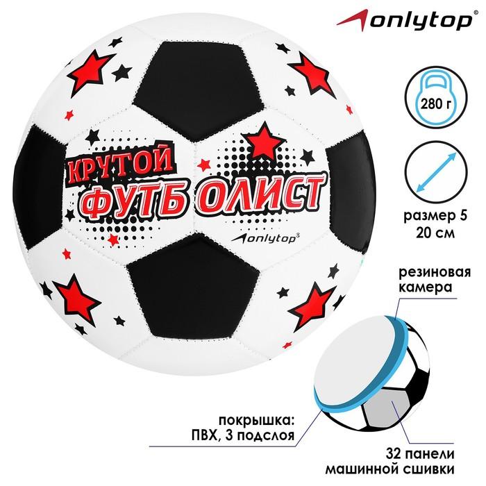 Мяч футбольный ONLITOP «Крутой футболист», размер 5, 32 панели, PVC, 2 подслоя, машинная сшивка, 260 г