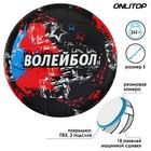 Мяч волейбольный Aсе, 18 панелей, PVC, 2 подслоя, машинная сшивка, размер 5