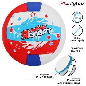 Мяч волейбольный «Я люблю спорт», размер 5, 18 панелей, PVC, 2 подслоя, машинная сшивка Ош