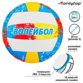 Мяч волейбольный Aсе, 18 панелей, PVC, 3 подслоя, машинная сшивка, размер 5 Ош