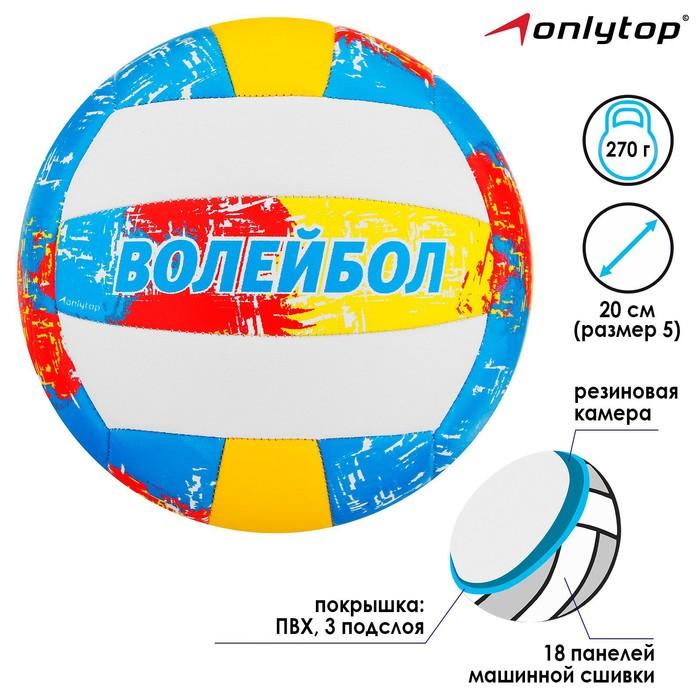 Мяч волейбольный Aсе, 18 панелей, PVC, 3 подслоя, машинная сшивка, размер 5