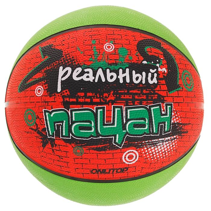 """Мяч баскетбольный """"Реальный пацан"""", PVC, размер 7"""