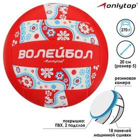 Мяч волейбольный Ornament, размер 5, 18 панелей, PVC, 3 подслоя, машинная сшивка