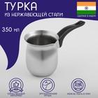 Турка для кофе 400 мл