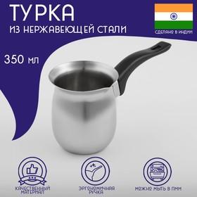 Турка для кофе 450 мл