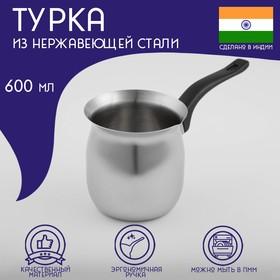 Турка для кофе, 650 мл