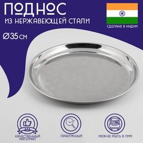 Round tray 35 cm
