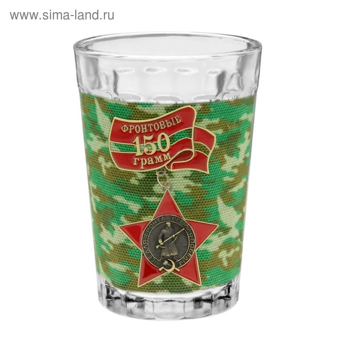 """Граненый стакан """"Фронтовые 150 грамм""""с орденом (150 мл)"""