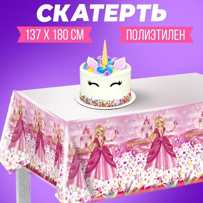 Tablecloth Princess