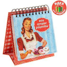 Кулинарная книга 'Мои лучшие рецепты' Ош