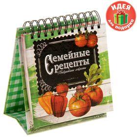 "Кулинарная книга ""Семейные рецепты. Бабушкины секреты"""